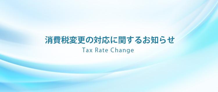 消費税変更の対応に関するお知らせ