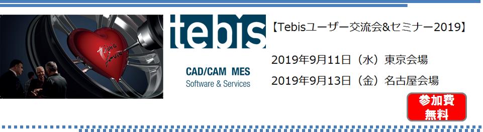 tebis2019
