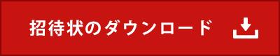 btn_dl