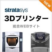 3DプリンターWEBサイト