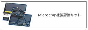 microchi