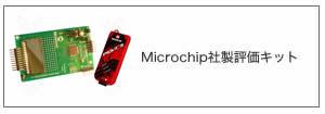 microchi1
